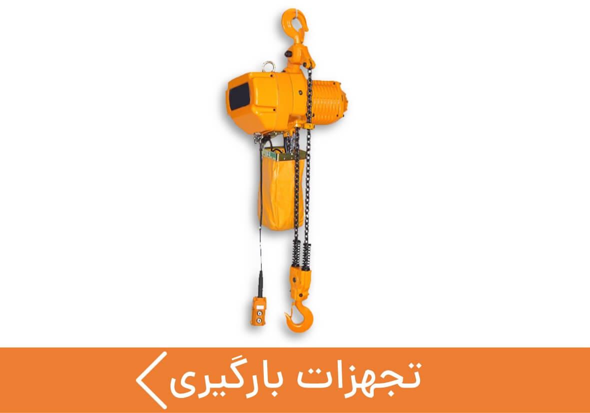 ابزار و تجهیزات بارگیری