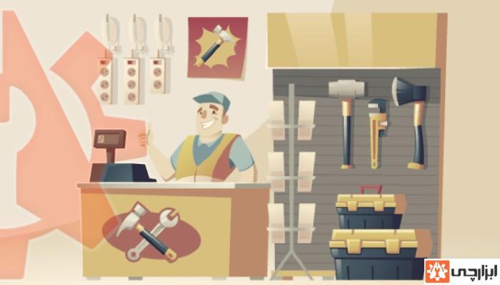 سرمایه لازم جهت راه اندازی مغازه ابزار فروشی