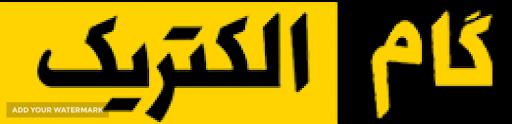 گام الکتریک